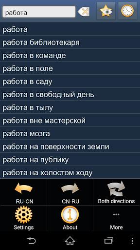 俄语 - 中文 字典