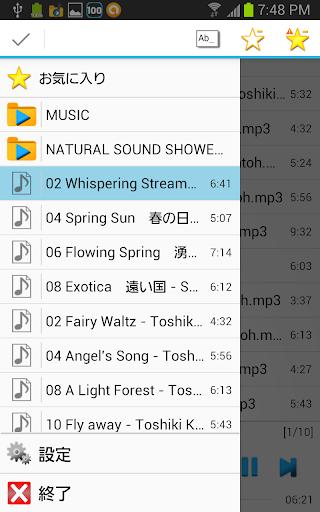 無料音乐Appのフォルダ管理型音楽プレイヤー【Folder Station】|記事Game
