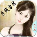 非诚勿扰-情色小说合集 icon