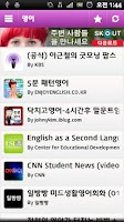 Screenshot of 영어팟 - 영어공부 팟캐스트