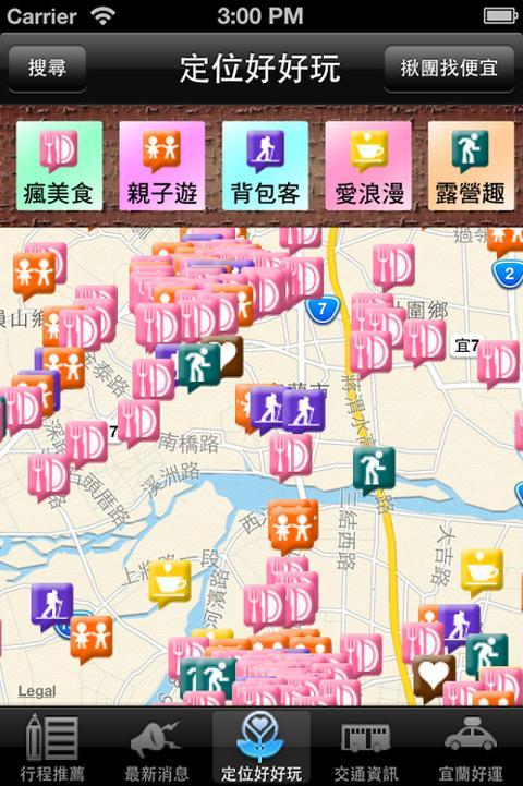 FUN縱宜蘭消遙遊 - screenshot