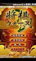 Screenshot of 将棋ウォーズ【日本将棋連盟公認】