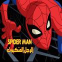 العاب و مغامرات الرجل العنكبوت icon
