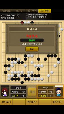 인터바둑 - 온라인 바둑의 진정한 재미! - screenshot