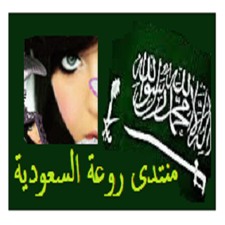 منتدى روعة السعوديه