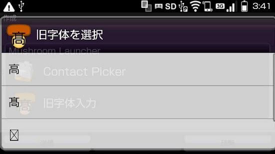 人名旧字体入力マッシュルーム- screenshot thumbnail