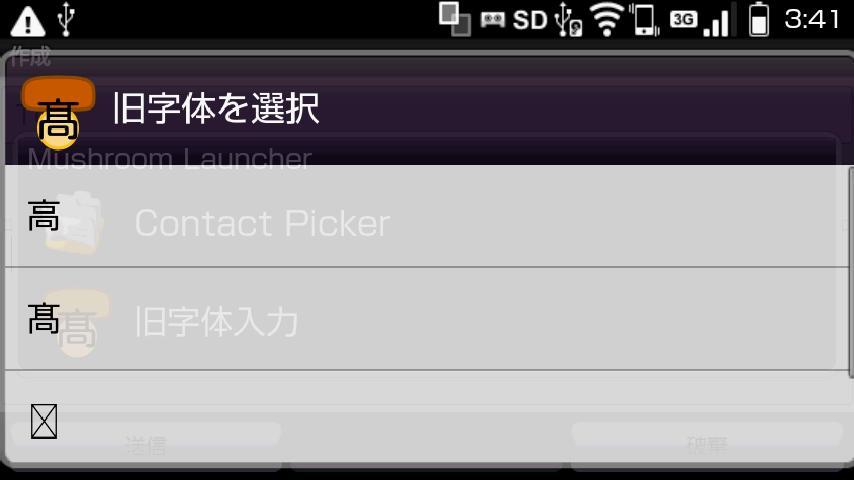 人名旧字体入力マッシュルーム- screenshot