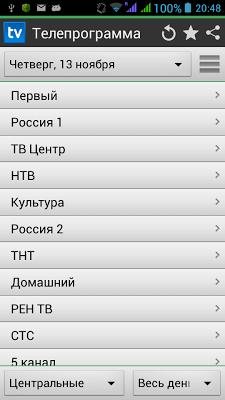Телепрограмма - screenshot