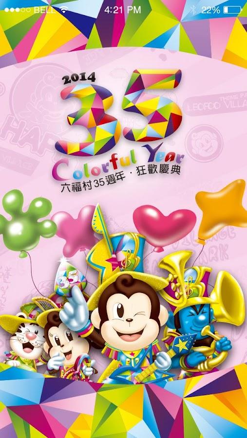 六福村好好玩 - screenshot