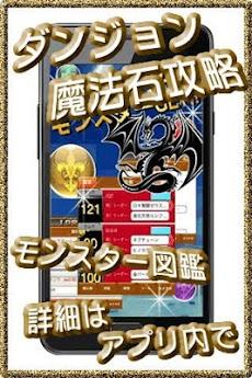 パズドラ攻略ダンジョン!!コンボゲームで魔法石!!のおすすめ画像2