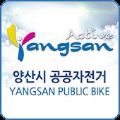 양산시 공공자전거