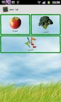 Screenshot of هيا نتعلم