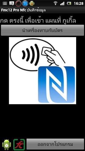 9-FMC12Pro NFC นาฬิกายาม