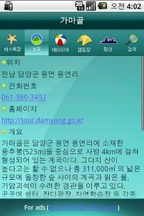 Travel Information in Korea - screenshot thumbnail