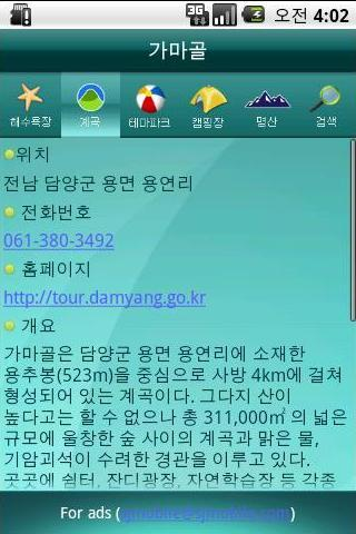 Travel Information in Korea - screenshot