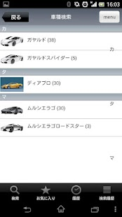 無料生活Appのランボルギーニ中古車NAVI|記事Game