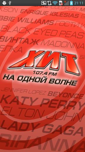 Радио Хит FM