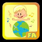 Sound Around for Kids icon