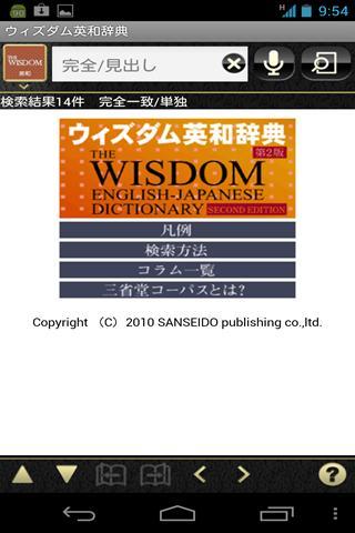 旧版 ウィズダム英和辞典 第2版・和英辞典(三省堂)
