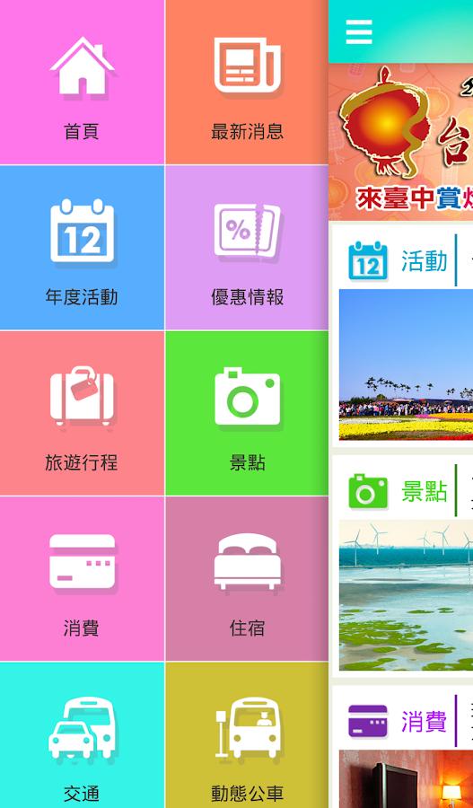大玩臺中 - screenshot