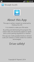 Screenshot of Yerevan City Parking
