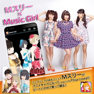 Music Girl- screenshot thumbnail