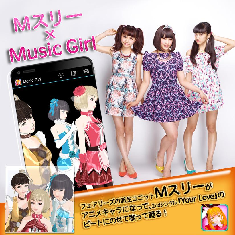 Music Girl- screenshot