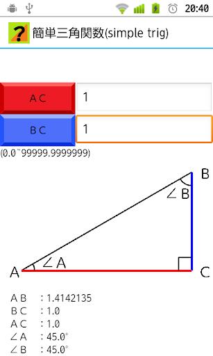 簡単三角関数 simple trig