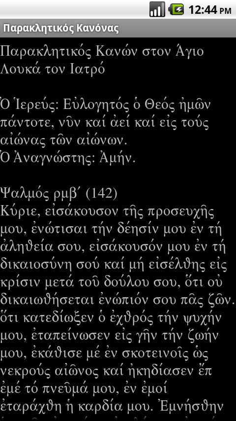 Παρακλήσεις Αγίων - screenshot