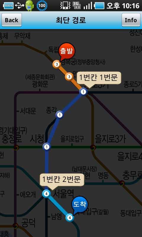 위치기반 지하철 - screenshot