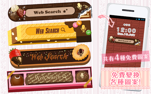 可換裝搜索『Love Chocolate』DRESSAPPS