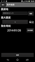 Screenshot of 地震速報 for Android β版