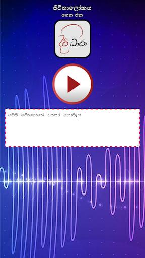 Diri Dhara - Sinhala Radio