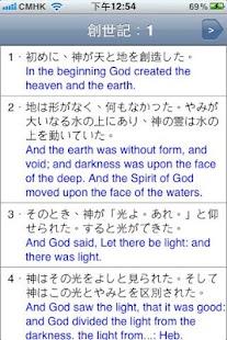 玩書籍App|聖書読書免費|APP試玩