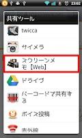 Screenshot of Screen Memo