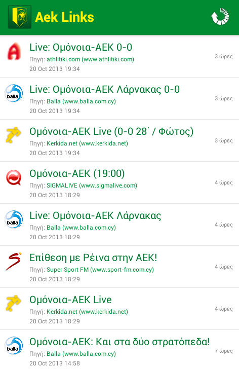 Aek Links - screenshot