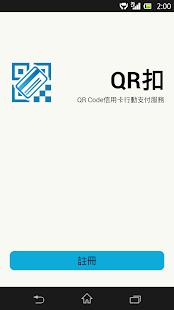QR扣 QR Code 信用卡 行動支付