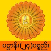 Myanmar 24Pyitsee