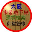 大阪市営地下鉄運賃検索(御堂筋線)