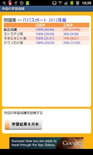 Japanese IT exam Braindumps- screenshot thumbnail