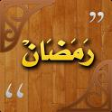 Ramdan | لنستعد لرمضان icon