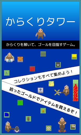 からくりタワー No Ads
