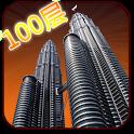 史上最难通关的100层楼 icon