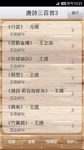 玩教育App|唐詩三百首3免費|APP試玩