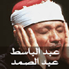 Quran Karim - Abdulbasit