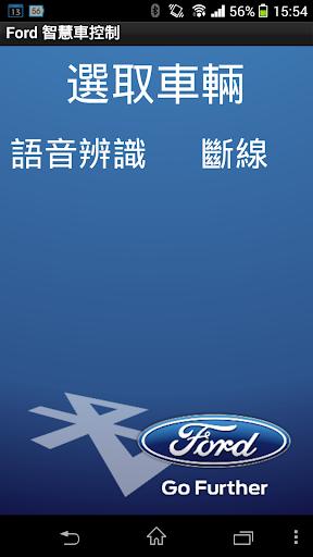 Ford 智慧車控制