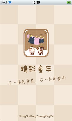 中国童装平台