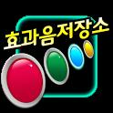 효과음저장소 icon