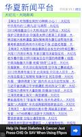Screenshot of 翻墙新闻-华夏新闻平台