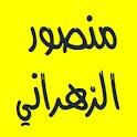 القرآن الكريم - منصور الزهراني icon